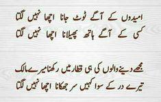 Islamic Quotes in Urdu Sufi Quotes, Quran Quotes Love, Islamic Love Quotes, Islamic Inspirational Quotes, Qoutes, Soul Poetry, Poetry Quotes In Urdu, Urdu Quotes With Images, Urdu Funny Poetry