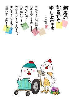 車いすに乗るニワトリ 年賀状