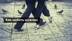 10 наблюдений от практикующего психолога Натальи Белоусовой о том, как любить мужчину. Никакой теории, только практические работающие советы.   За последние шесть лет практики я общалась с двумя…