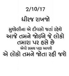Gujarati Shayries: મારી હસ્તી મારી પાછળ એ રીતે વિસરાઈ જશે,આંગળી જળમાં. Morari Bapu Quotes, Motivational Picture Quotes, Work Quotes, True Quotes, Best Quotes, Qoutes, Boss Birthday Quotes, Exam Motivation, Excited Quotes