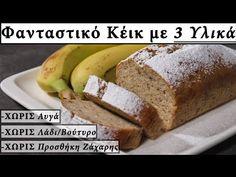 Κέικ με 3 μόνο υλικά   Δημήτρης Μιχαηλίδης