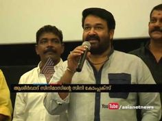 Mohanlal Inaugurate Aashirvad Cinemas' new cinecomplex in Thodupuzha - YouTube
