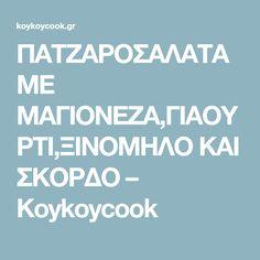 ΠΑΤΖΑΡΟΣΑΛΑΤΑ ΜΕ ΜΑΓΙΟΝΕΖΑ,ΓΙΑΟΥΡΤΙ,ΞΙΝΟΜΗΛΟ ΚΑΙ ΣΚΟΡΔΟ – Koykoycook