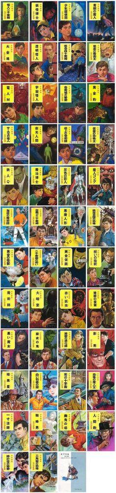 みんな!ポプラ社の江戸川乱歩の少年探偵団シリーズ どの表紙が好きだった?(フォロワーさんの年齢を考えたら解答は集まらない) pic.twitter.com/t9DaH9vLZm
