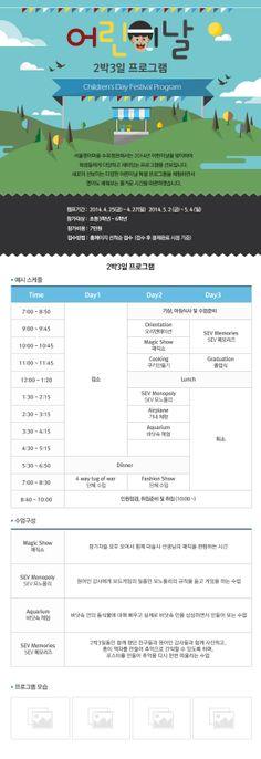 [수유영어마을] 어린이날 페이지_modify (김보인)