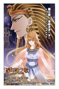 Pharaoh's Concubine Capítulo 4 página 1 - Leer Manga en Español gratis en NineManga.com