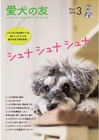 愛犬の友2016年3月号