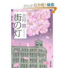 街の灯 > 1932年(昭和7年)の東京を舞台に、上流家庭の花村家のお嬢様・英子と、彼女の運転手 別宮みつ子、通称・ベッキーさんが謎を解く。ベッキーさんシリーズの第1作。