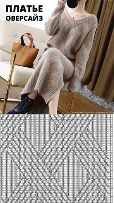 Knitting Paterns, Knitting Stitches, Crochet Patterns, Knit Cardigan Pattern, Pull, Knit Crochet, Merino Wool Blanket, Costumes, Dresses