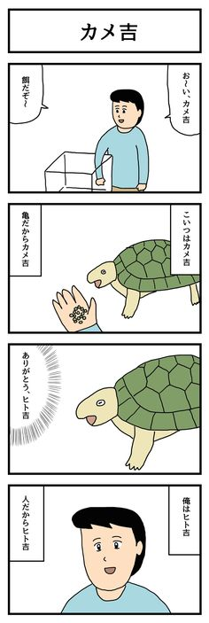 カメ吉 Jokes, Cartoon, Manga, Comics, Funny, Blog, Surrealism, Nice, Humor