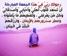 Doa'a joma'a دعاء جمعة