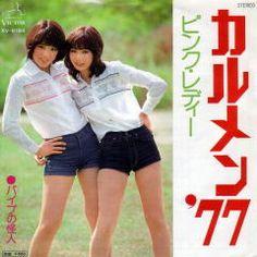 ピンクレディー物語 Lp Cover, Vinyl Cover, French Pop, Japanese Poster, Vintage Graphic Design, Famous Last Words, Music Photo, Vintage Japanese, Album Covers
