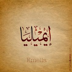 Emelia Name With Arabic Calligraphy Design For