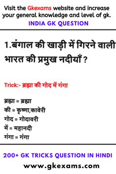 Gk In Hindi Prepare For RAS IAS All Competition Exams For Free Current Affairs Question Answers of History Geography Computer Science General Knowledge Book, Gernal Knowledge, Knowledge Quotes, Gk Questions And Answers, Trick Questions, Geography Map, Geography Lessons, Differentiation Formulas, Study Hard Quotes