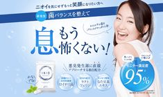 INIO(イニオ)口コミ・評判 Page Design, Layout Design, Web Design, Graphic Design, Web Banner, Banner Template, Ad Layout, Cosmetic Design, Ads Creative