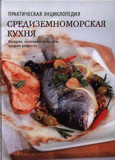 Средиземноморская кухня История традиции рецепты