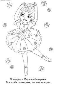 Принцесс Мария - скачать и распечатать раскраску. Раскраска Балерина, маленькая балерина, девочка балерина, балет, танец, бальный танец, пуанты, пачка