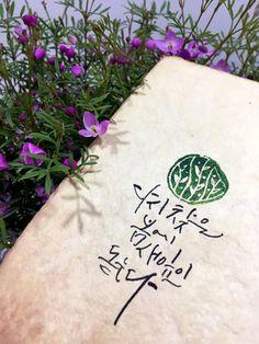 봄을 선물 받았습니다.분홍 꽃을 보고 있으니 마음은 이미 봄입니다.좋은 한주되세요~~ 대전 캘리그라피, ...