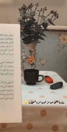 Book Qoutes, Words Quotes, Cover Photo Quotes, Picture Quotes, Iphone Wallpaper Quotes Love, Book Flowers, Cute Words, Postive Quotes, Beautiful Arabic Words
