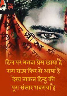 Shree Ram Photos, Shree Ram Images, Ram Bhagwan, Hindu Quotes, Desi Quotes, Hindi Tattoo, Shri Ram Wallpaper, Rama Lord, Rajput Quotes
