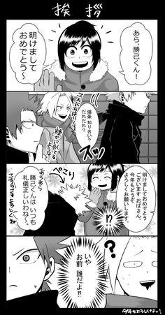 My Hero Academia Tsuyu, My Hero Academia Shouto, My Hero Academia Episodes, Attack On Titan Funny, Gay Comics, Mini Comic, Seven Deadly Sins Anime, Manga Love, Boku No Hero Academy