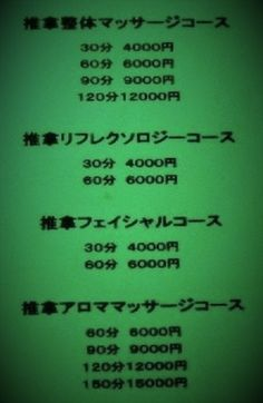 推拿マッサージコース|整体・リフレ・フェイシャル・アロマリンパ【東京新宿 整体たけそら|マッサージサロン】