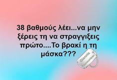 Lol, Greeks, English Quotes, Have Fun, Jokes, Funny, Humor, English Quotations, Ha Ha