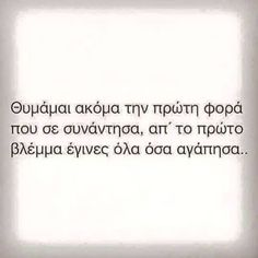 New Quotes Greek Love Ideas Boy Quotes, Couple Quotes, Happy Quotes, Positive Quotes, Motivational Quotes, Life Quotes, Happiness Quotes, Greek Love Quotes, Love Quotes For Him