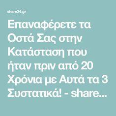 Επαναφέρετε τα Οστά Σας στην Κατάσταση που ήταν πριν από 20 Χρόνια με Αυτά τα 3 Συστατικά! - share24.gr