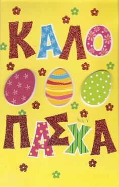 Happy Easter full of Greek flavors! Orthodox Easter, Greek Easter, Easter Quotes, Greek Language, Easter Pictures, Diy Ostern, Easter Celebration, Easter Holidays, Easter Crafts For Kids