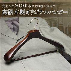 http://www.hanger.jp/shop/item/hanger/picture/goods/209_1_expand.jpg