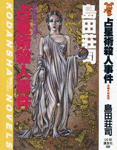 「占星術殺人事件」島田荘司 講談社ノベルス1985年2月5日発行カバーイラスト(昭和60年)