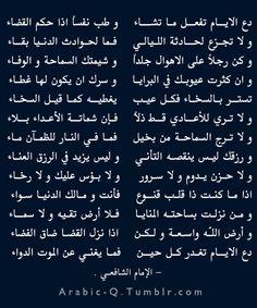 الشافعي My Life Quotes, Words Quotes, Sayings, Qoutes, Islamic Love Quotes, Arabic Quotes, Fb Quote, Arabic Poetry, Inspirational Poems