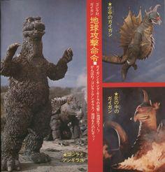 Kaijusaurus Godzilla Vs Gigan, Godzilla Toys, Japanese Monster Movies, Shadow Dragon, Classic Horror Movies, King Kong, Sailor Moon, Fantasy Art, Pop Culture