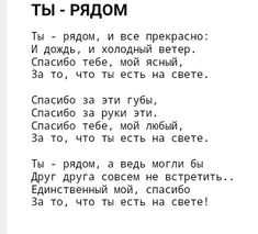 Юлия Друнина Poem Quotes, Wise Quotes, Oh Love, Love You, Love Poems, Family Quotes, Beautiful Words, Quotations, Lyrics