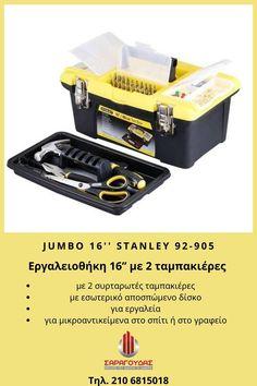 Εργαλειοθήκες jumbo 16'' με 2 ταμπακιέρες. Με 2 συρταρωτές ταμπακιέρες με εσωτερικό αποσπώμενο δίσκο για εργαλεία για μικροαντικείμενα στο σπίτι ή στο γραφείο. #εργαλειοθηκη_jumbo #εργαλειοθηκες_jumbo