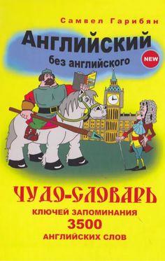 Чудо-словарь Самвэла Гарибяна: 14 тыс изображений найдено в Яндекс.Картинках