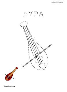 Music Education, Music Notes, String Art, Teaching, Kids, Crafts, Projects, Composers, Instruments