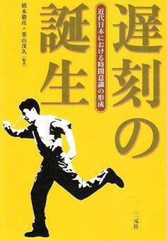 遅刻の誕生―近代日本における時間意識の形成 | 橋本 毅彦, 栗山 茂久 |本 | 通販 | Amazon