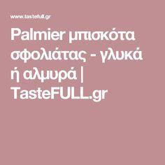 Palmier μπισκότα σφολιάτας - γλυκά ή αλμυρά | TasteFULL.gr