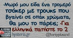 . Funny Greek Quotes, Sarcastic Quotes, Funny Quotes, Free Therapy, Funny Statuses, Have A Laugh, Cheer Up, Just For Laughs, Puns