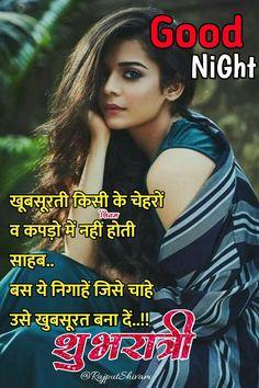 Good Afternoon, Good Morning Good Night, Morning Wish, Good Morning Images, Good Night Hindi, Good Night Wishes, Good Night Quotes, Good Night Massage, Zain Imam