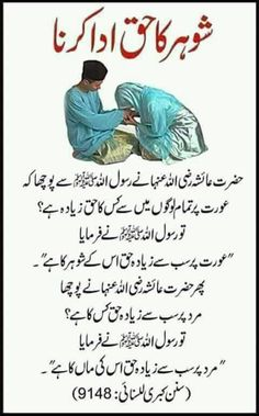 Islamic Quotes On Marriage, Muslim Couple Quotes, Husband Quotes From Wife, Wife Quotes, Husband Wife, Hadith Quotes, Ali Quotes, Urdu Quotes, Qoutes