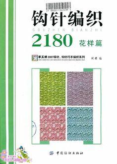 手工坊钩针编织2180花样 - 紫苏 - 紫苏的博客