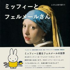 Vermeer and Miffy