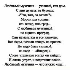 Инстаграм Instagram @bondarenko.olena True Love Quotes, Motivational Quotes For Life, Funny Quotes About Life, Love Poems, Life Quotes, Inspirational Quotes, My Mood, In My Feelings, Quotations