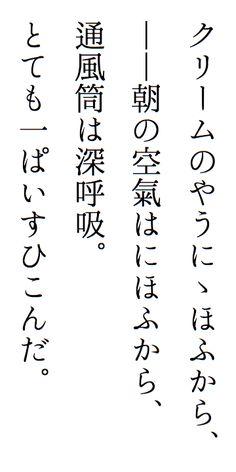 馬酔木明朝 (旧字明朝体 / IPA フォントライセンス v1.0)