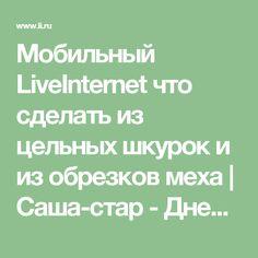 Мобильный LiveInternet что сделать из цельных шкурок и из обрезков меха   Саша-стар - Дневник Саша-стар  