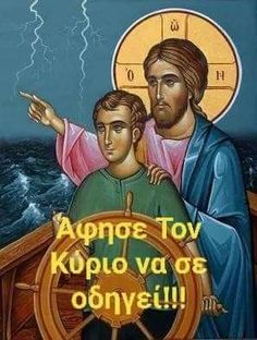 Christus Pantokrator, Orthodox Christianity, Wise Words, Religion, Faith, Quotes, Cards, Quotations, Word Of Wisdom
