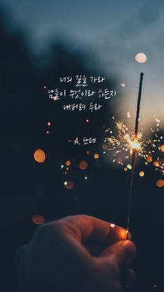 Iphone Wallpaper Korean, Korea Wallpaper, Iphone Background Wallpaper, Wise Quotes, Famous Quotes, Korea Quotes, Pop Lyrics, Korean Photography, Quotes About Strength In Hard Times